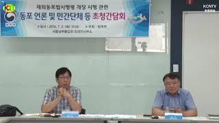 중국동포 출입국정책 어떻게 바뀌나? 법무부 외국인정책본…
