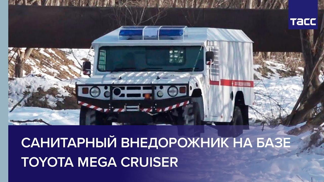 Санитарный внедорожник во Владивостоке