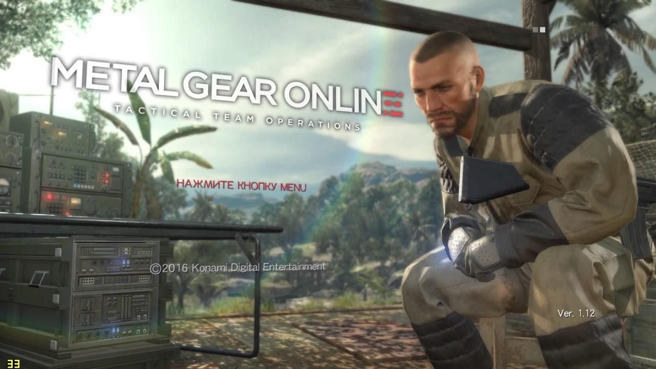 Metal Gear Solid V: The Phantom Pain как играть по сети