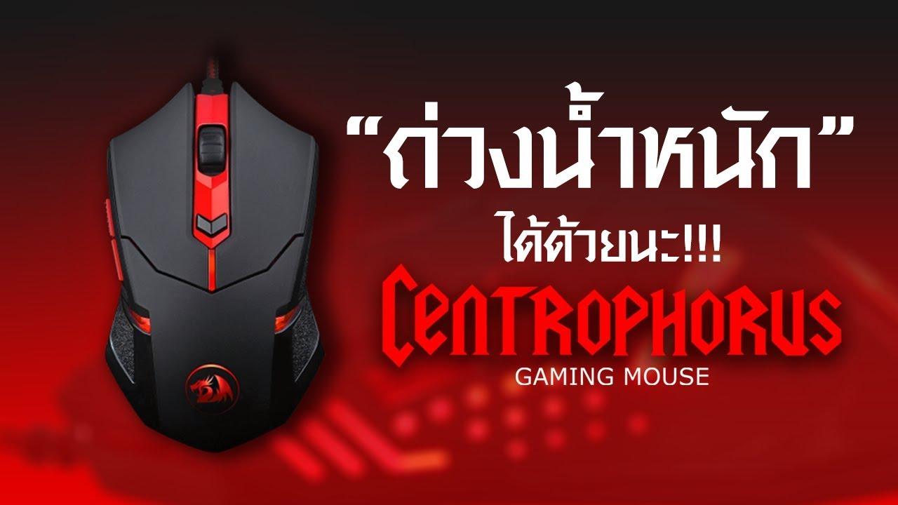 CENTROPHORUS M601 – REDRAGON THAILAND