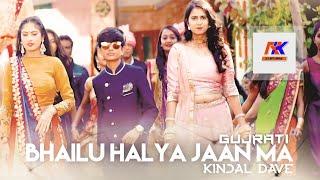 BHAILU HALYA JAAN MA||KINJAL DAVE||GUJARATI SPL MATAL MIX||DJ RATI PRO
