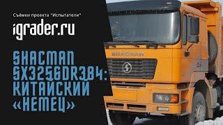 Испытатели: Shacman SX3256DR384