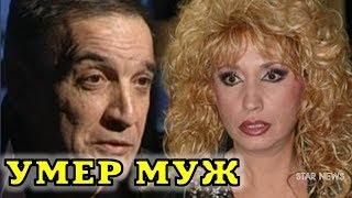 Умер бывший муж Ирины Алегровой. Новости звезд