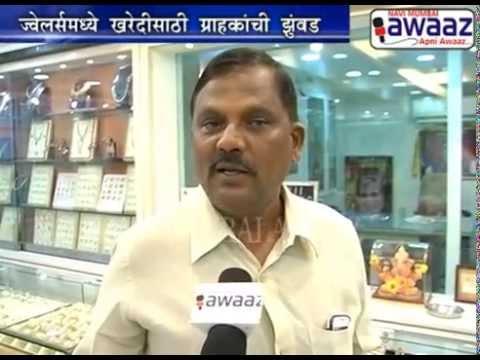 Navi Mumbai Awaaz - Awaaz Ki Nazar Gold Price Drop