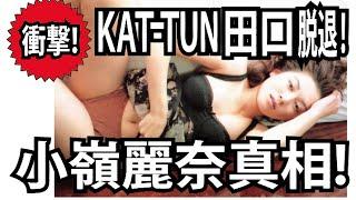 KAT―TUN田口、脱退理由は活動方針の違い 小嶺麗奈と結婚は… チャ...