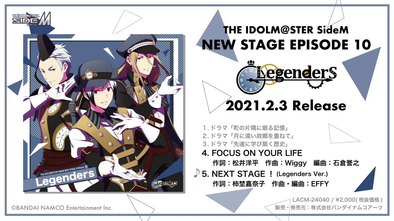 【楽曲提供】2/3 アイドルマスターSideM Legenders『FOCUS ON YOUR LIFE』