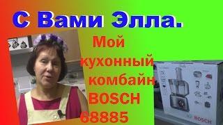 Обзор кухонный комбайн BOSCH 68885