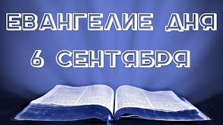 Евангелие дня. 6 сентября 2020