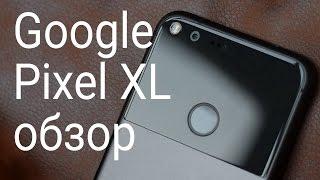 Google Pixel XL обзор ч.1: дизайн, экран, Android 7.1 Nougat (review)