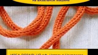 Как вязать шнуры на вязальной машинке? Три  варианта вязания