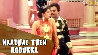 Kaadhal Then Kodukka Video Song | Chinna Kannama | Karthik, Gauthami
