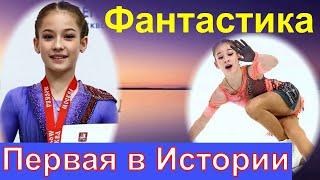 ФАНТАСТИКА Софья Акатьева ПЕРВАЯ В ИСТОРИИ Российская фигуристка
