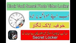 Best Mobile Lock 2018 | Secret App Lock Android Clock App Wallet Urdu/Hindi Tutorials 2018