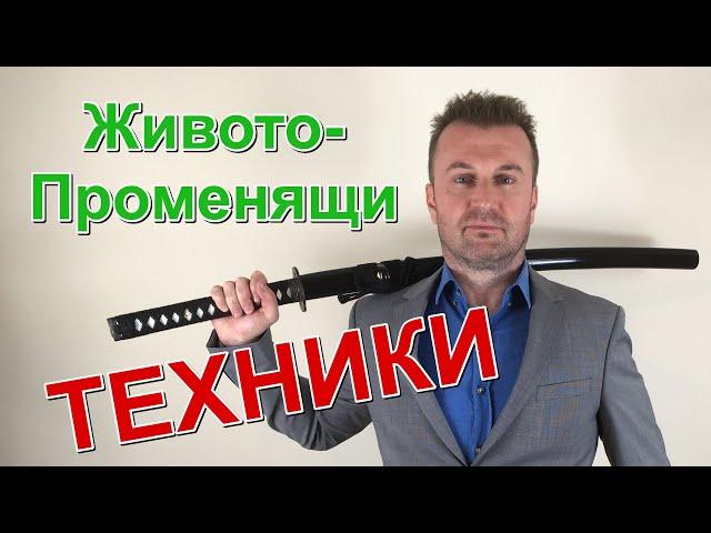 1. Могъщи Техники за Пречистване и Освобождаване от Отровните и Ограничаващи Вярвания - Ivo Ignatov