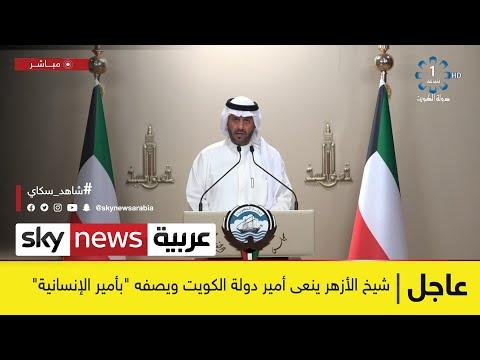 مجلس الوزراء الكويتي: ننعى للشعب والأمتين العربية والإسلامية أمير الكويت