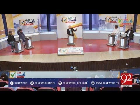 Vote Pakistan   How can Pakistan improve its economy?  18 July 2018   92NewsHD thumbnail