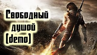 Prince of Persia song - ��������� ����� [demo]
