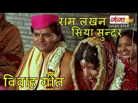 Maithili Vivah Geet | राम लखन सिया सुन्दर वरके | Shaadi Songs | Marriage Songs |