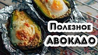 Полезное Авокадо. Быстрый и вкусный ужин. Рецепт авокадо в духовке.