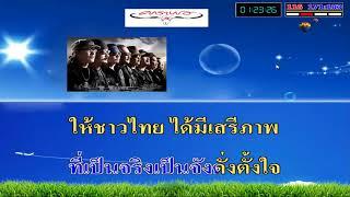 เสียงเพลงแห่งเสรีภาพ คาราโอเกะ มิดิ karaoke midi extreme คาราบาว