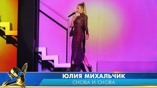 Юлия Михальчик — «Снова и снова». Российская Национальная Музыкальная Премия «Виктория 2019»