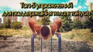 Топ-5 упражнений для поддержания тела в тонусе - видеоурок