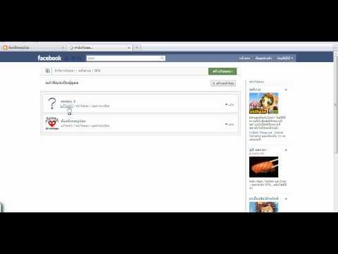 การลบ page ที่สร้างใน facebook (ถาวร)