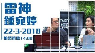 TASTY MONEY 下半場 2018-03-22 Live