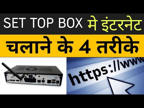 Free Dish Set Top Box Internet Connection | Internet Access For All Free Dish STB