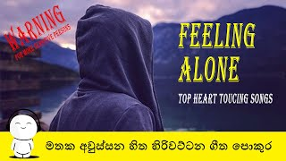 Top Heart Touching Sinhala Cover Song Collection 2 ( Acoustic )   Feeling Alone