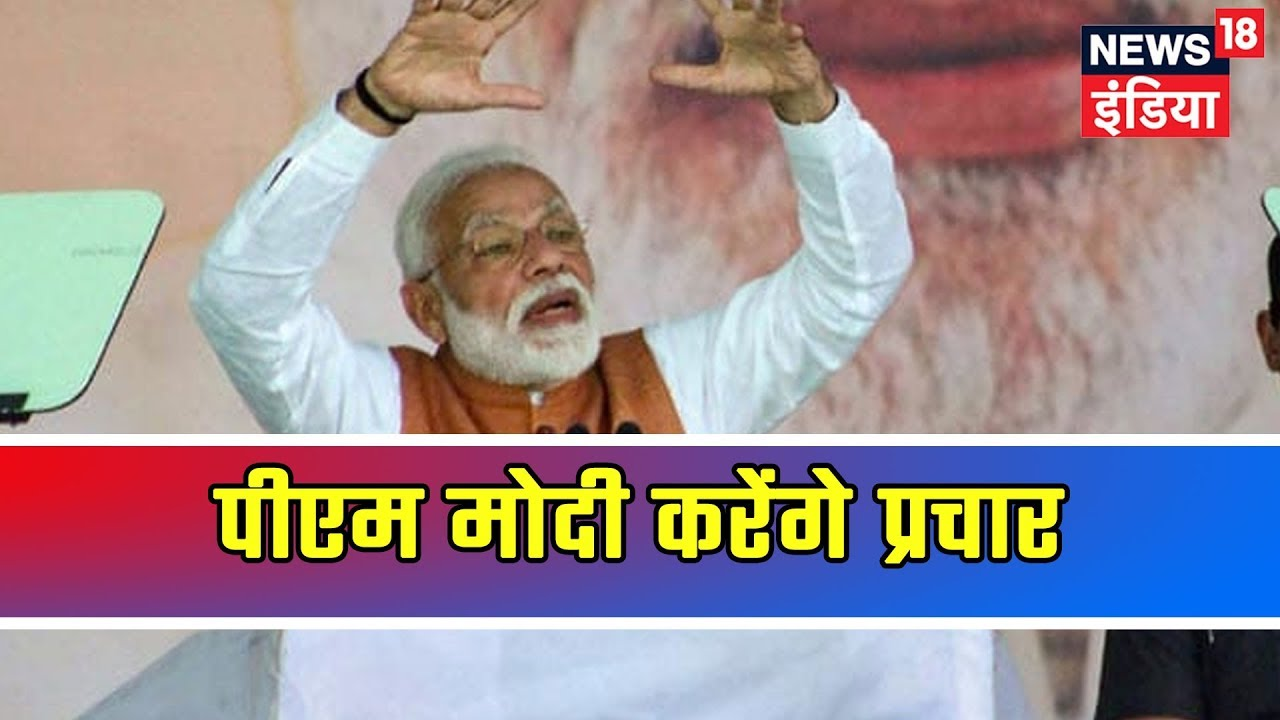PM Modi की आज बिहार के Jamui और Gaya में रैली, चुनाव प्रचार की करेंगे शुरवात