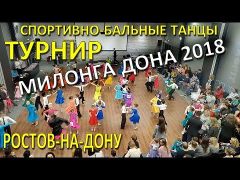 ТУРНИР - Милонга дона 2018 - Спортивно-бальные танцы