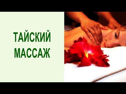 Как делается тайский массаж видео