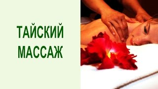 Как делать тайский массаж? Видео урок массажа - элемент