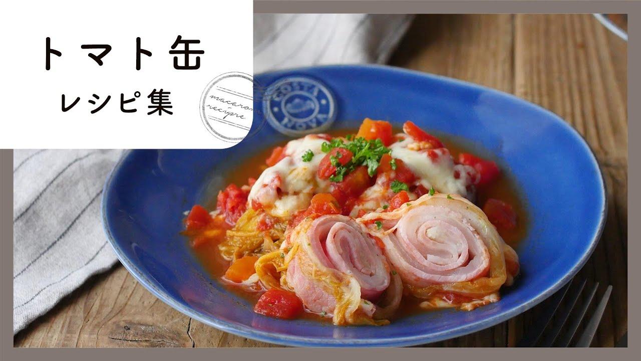 缶 レシピ トマト