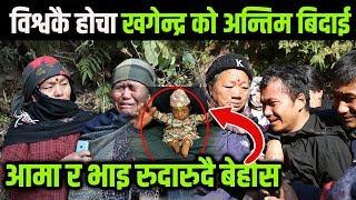 खगेन्द्रको आमा र भाइ रुदारुदै बेहोस,छोरा फर्केर आउ मेरो बाबु |Khagendra Thapa Magar