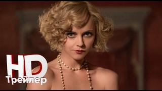 З: начало всего (Сериал 2017) — Русский трейлер