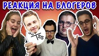 ИНОСТРАНЦЫ СМОТРЯТ РУССКИХ БЛОГЕРОВ (RED 21, 55X55, ND PRODUCTION)
