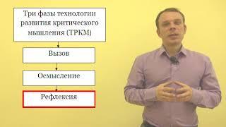 Разработка урока в ТРКМ. Лекторий 1.2.