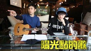【馬叔叔吉他#257】吳業坤 - 陽光點的歌
