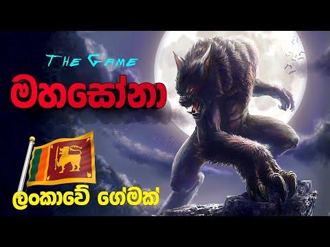 Mahasona 👹    Sri Lankan Multiplayer Game