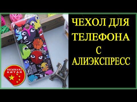 Чехол для телефона huawei G525 с алиэкспресс