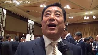 2018ゴルフ新年会 日本ゴルフ場経営者協会 手塚寛理事長 thumbnail