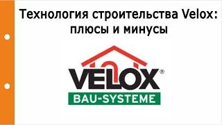 видео Монолитное строительство частных домов, плюсы и минусы технологии