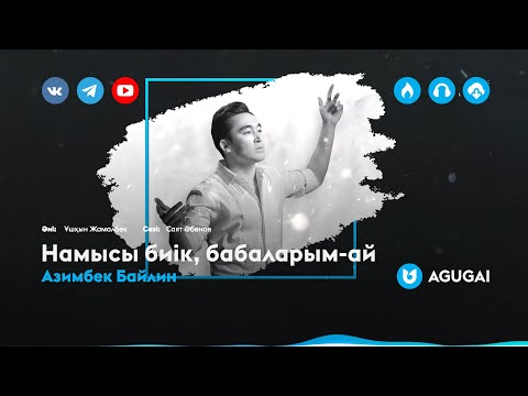 Азимбек Байлин - Намысы биік бабаларым-ай