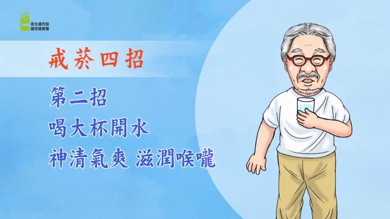 【遠離COPD 戒菸就對了】對抗菸癮 戒菸四招