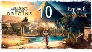 Assassins Creed Origins Истоки - Прохождение Серия 10 Менехет
