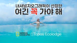 토파스 에코롯지 호텔|베트남 최고의 인피니티 풀! 사파…