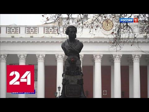 Особый пласт культуры: 225 лет переименования Одессы - Россия 24