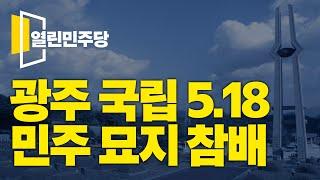 열린민주당, 광주 국립 5.18 민주 묘지 참배